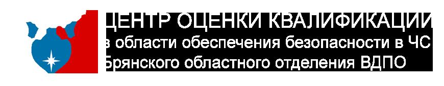 Совет по профессиональным квалификациям в области обеспечения безопасности в чрезвычайных ситуациях